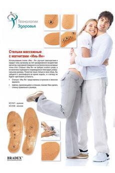 Стельки массажные с магнитами, мужские «ИНЬ-ЯН» Bradex